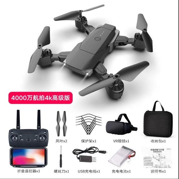 空拍機 無人機航拍4K高清專業小型折疊四軸飛行器光流遙控飛機 雙電池【快速出貨八折下殺】
