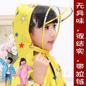 兒童雨衣無異味帶書包位厚雨披男孩女童中小學生寶寶幼兒園·樂享生活館