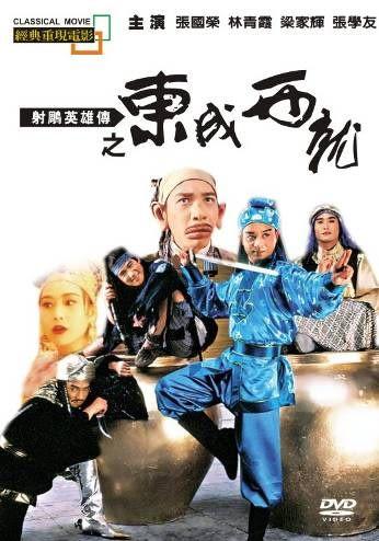 經典重現電影74:射鵰英雄傳之東成西就 DVD (音樂影片購)