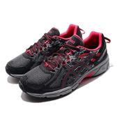 Asics 越野慢跑鞋 Gel-Venture 黑 粉紅 緩衝性能 戶外 越野 女鞋 運動鞋【PUMP306】 T7G6N001