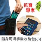 【促銷】珠友 PB-60176 隨身可滑手機收納包/抓寶用手機袋/手機套(小)