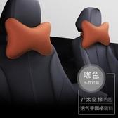 汽車頭枕 汽車座椅頭枕一對記憶棉車內用品護頸枕車載座椅腰枕靠枕骨頭枕【快速出貨】