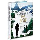 《寫下歷史的世界500步道》