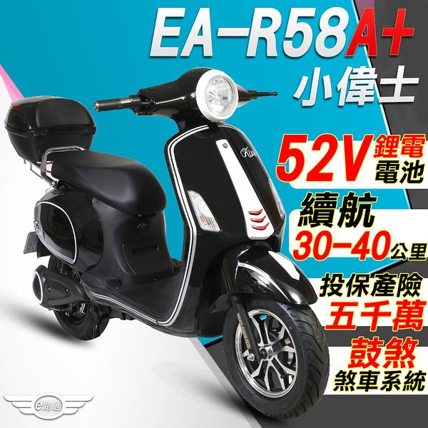 客約【e路通】EA-R58A+ 小偉士 52V有量鋰電 500W LED大燈 液晶儀表 電動車 (電動自行車)