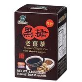 薌園 特濃黑糖老薑茶(12g x 11入/盒)