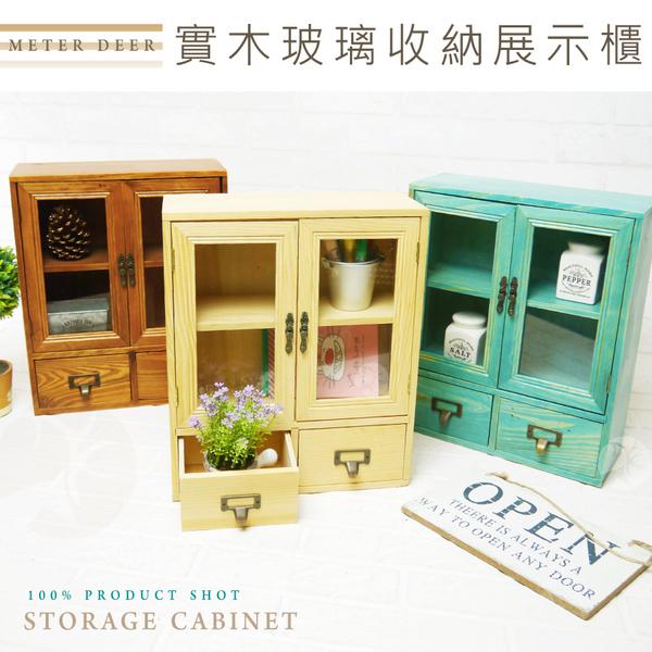 現+預購 收納櫃 原木質實木製玻璃門2隔層抽屜置物擺飾展示櫃收納架 鄉村風文具雜物收納盒