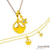 J'code真愛密碼 天秤座-銀杏葉黃金墜子(流星) 送項鍊+黃金手鍊