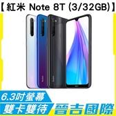 【晉吉國際】小米 紅米 Note 8T 32G 4G+4G 雙卡雙待 6.3吋螢幕 八核心 4800萬 超廣角 指紋辨識