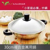 【Calf小牛】複合金不銹鋼萬用鍋30cm(3.5L)