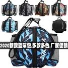 球包2020新款單肩籃球包訓練運動背包籃球袋網兜兒童足球包排球包網袋 小山好物