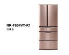 《Panasonic 國際牌》601公升 六門變頻冰箱 鋼板系列 NR-F607VT-N1(香檳金)/R1(玫瑰金)
