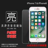 ◆亮面螢幕保護貼 Apple 蘋果 iPhone 7/iPhone 8 4.7吋 共用 保護貼 軟性 亮貼 亮面貼 保護膜 手機膜