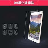 華碩 ZenPad 3S 10 Transformer Mini T102HA 3 Pro 鋼化膜 9H玻璃保護貼 平板鋼化膜 玻璃貼