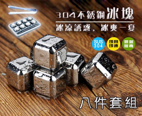 【DE015】 304不鏽鋼冰塊 送製冰盒+夾子 不會融化的冰塊 冰石 冰球 鑽石切割 鑽石造型