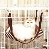 貓窩貓吊床 秋冬寵物窩牢固耐用貓墊子貓籠子貓掛床沙發寵物用品c 一件82折