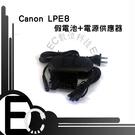 【EC數位】Canon LPE8 假電池電源供應器 650D 550D 700D X5 X6