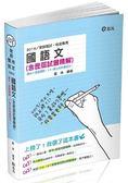 國語文(含歷屆試題精解)(教師甄試、教師檢定考試適用)