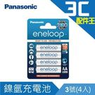 Panasonic eneloop 低自...