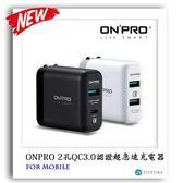ONPRO 雙USB 2孔 QC3.0認證 超急速充電器 雙孔 快充 高通 一台多充 充電器 豆腐頭