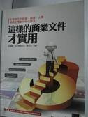 【書寶二手書T1/電腦_ZDU】這樣的商業文件才實用-主管肯定的經營銷售人事..._姜誠範_無光碟
