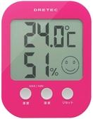 徠福  O-230PK  日本DRETEC(多利可)電子溫濕度計  / 台