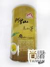 【台灣尚讚愛購購】梅山農會-阿里山高山茶150g