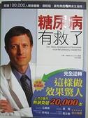 【書寶二手書T3/醫療_DUH】糖尿病有救了_尼爾.柏納德