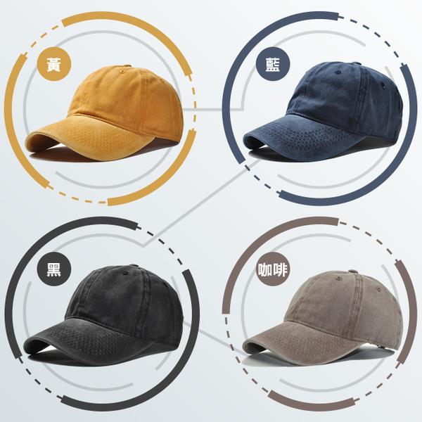 [現貨] 韓版百搭時尚無印純色水洗舊復古老帽 棒球帽 鴨舌帽 男女款 情侶帽 遮陽帽【QZZZ81000】