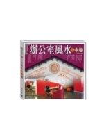 二手書博民逛書店 《辦公室風水一本通》 R2Y ISBN:9866966348│鄧文通
