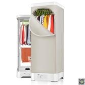 特惠烘衣機 乾衣機烘乾機家用速乾烘衣靜音省電熨燙風乾機烘衣服哄乾衣架 220V LX