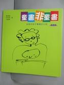 【書寶二手書T1/親子_ZGD】童書非童書:給陪伴孩子看書的父母_黃迺毓