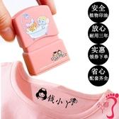 定制diy幼兒園兒童小孩寶寶刺繡衣服校服被子防水免縫姓名字貼紙 下標備註名字