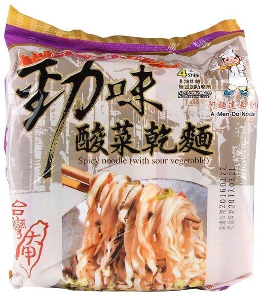 【大甲乾麵】勁味酸菜口味(熱銷百萬包秒殺搶購傳奇乾麵 )