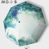 MG 雨傘-防曬防紫外線折疊雨傘