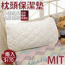 【ONE-DAY】純白平鋪枕頭保潔墊 #...