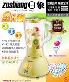 淘禮網 ZOB-8310 日象活力果汁機 (塑膠杯1500C.C)