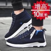 增高鞋 增高鞋男10CM運動休閒鞋隱形內增高男鞋10cm8cm內增高板鞋男增高