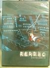 挖寶二手片-B11-047-正版DVD*動畫【戰艦阿凱迪亞】-國/日語發音-