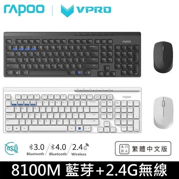 【免運費+85折↘】RAPOO 雷柏 鍵盤滑鼠 8100M 一對三 藍牙3.0/藍牙4.0/2.4GHz 無線靜音鍵盤+滑鼠組X1組