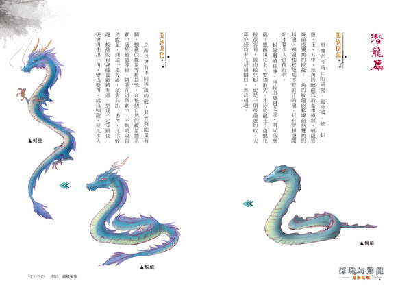採珠勿驚龍:鬼雨法螺 /二郎神犬馬