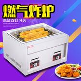 商用12升大容量單缸燃氣炸爐雙缸油炸鍋炸油條薯條炸雞爐薯塔機HM 衣櫥の秘密
