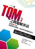 (二手書)TQM 之問題解決法(活用QC手法發揮解決各業種、各部門所有問題的能力)