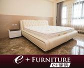 『 e+傢俱 』BB39 費雪 Fisher 浪漫時分 輕古典拉扣雙人床架 可訂製 半牛皮6尺床架