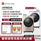 【贈基本安裝+好禮雙重送】HITACHI日立 滾筒式 洗脫烘 洗衣機 BDNX125BJ 12.5公斤 飛瀑洗淨 日本製