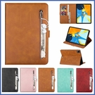 蘋果 iPad Air3 10.5吋 iPad Air4 10.9吋 2020 牛紋拉鍊平板套 平板皮套 插卡 支架 保護套