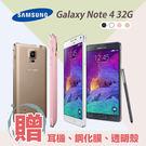 SAMSUNG GALAXY Note 4 32GB 原廠已開通庫存品 店保一年 黑白金粉 四色可選 快速出貨