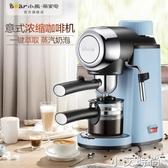 小熊意式咖啡機家用全自動小型煮咖啡壺商用高壓萃取蒸汽打奶泡器 NMS小艾新品