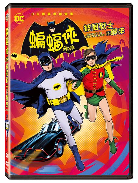 蝙蝠俠:披風戰士的歸來 DVD  (購潮8)