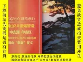 二手書博民逛書店罕見黃山世界2019年第3期。Y278079
