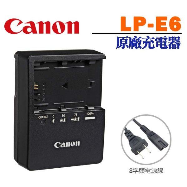 【現貨】Canon LP-E6N LP-E6 LPE6N LPE6 原廠充電器 (裸裝) 外接AC線